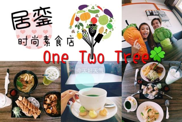 居鑾one two tree