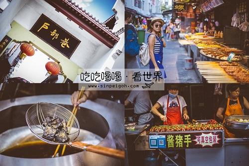 吃吃喝喝看世界,武漢,戶部巷