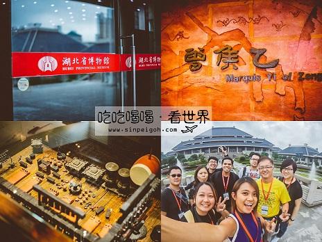 吃吃喝喝看世界,武漢,湖北省博物館,編鐘