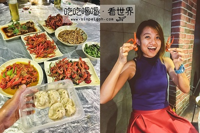 吃吃喝喝看世界,武漢,巴厘龍蝦