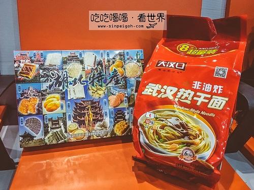 吃吃喝喝看世界, 武漢熱乾麵,湖北特產