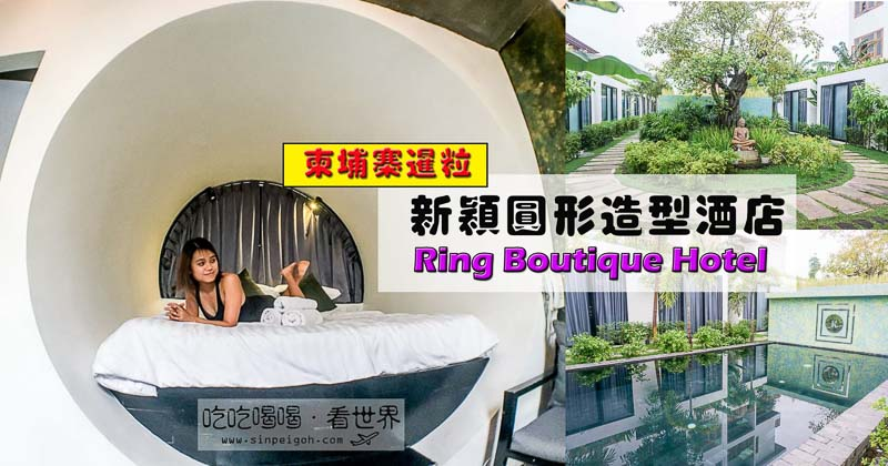 ring boutique hotel