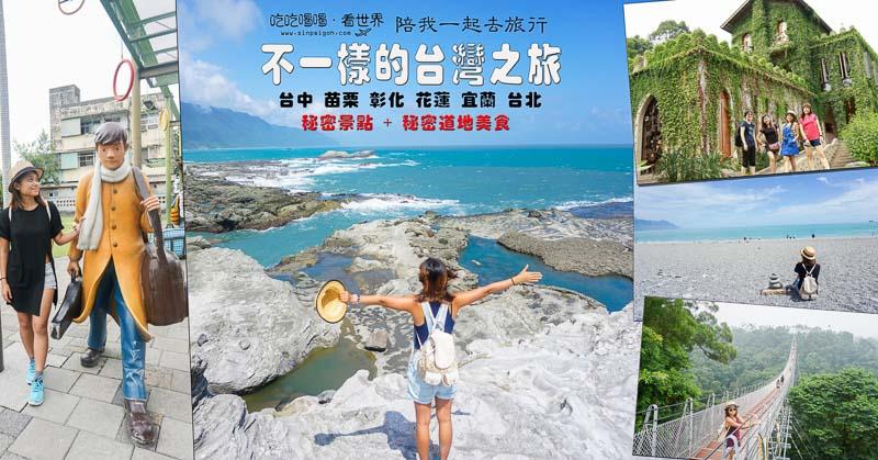吃吃喝喝看世界 台灣之旅
