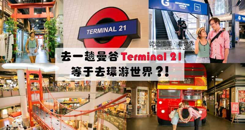 曼谷Terminal 21