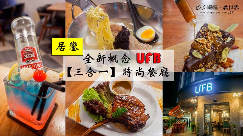 UFB-Union Fashion Bar