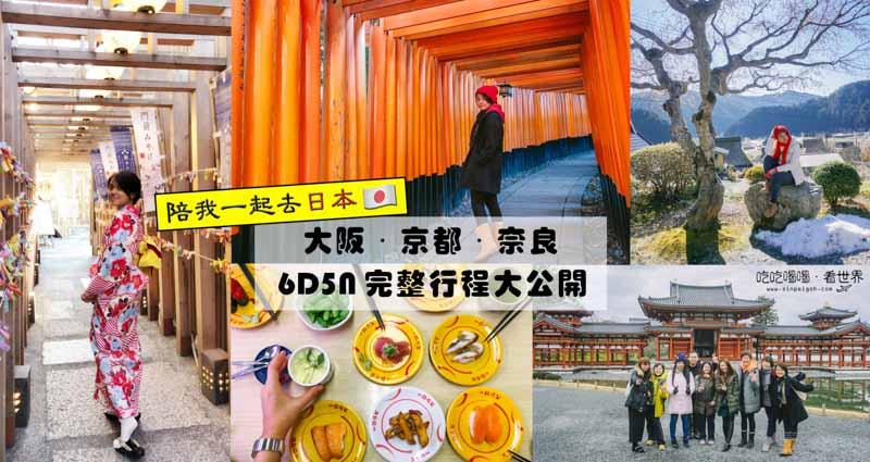 日本大阪京都奈良總行程